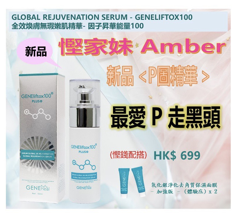 [Amber推介] <MEW>GLOBAL REJUVENATION SERUM - GENELIFTOX100 全效煥膚無瑕嫩肌精醇 - 因子昇華能量100 00001