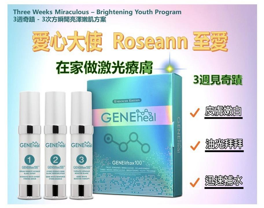 GENEheal 三週奇蹟「加強・升級・亮澤青春方案」《Roseann 愛心推介》 00005