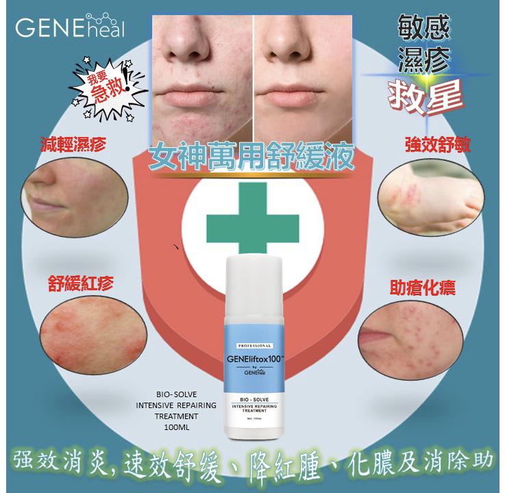 GENEheal  Bio Intensive Repairing Treatment 「強效修復基因療膚液」《Roseann愛心推介》