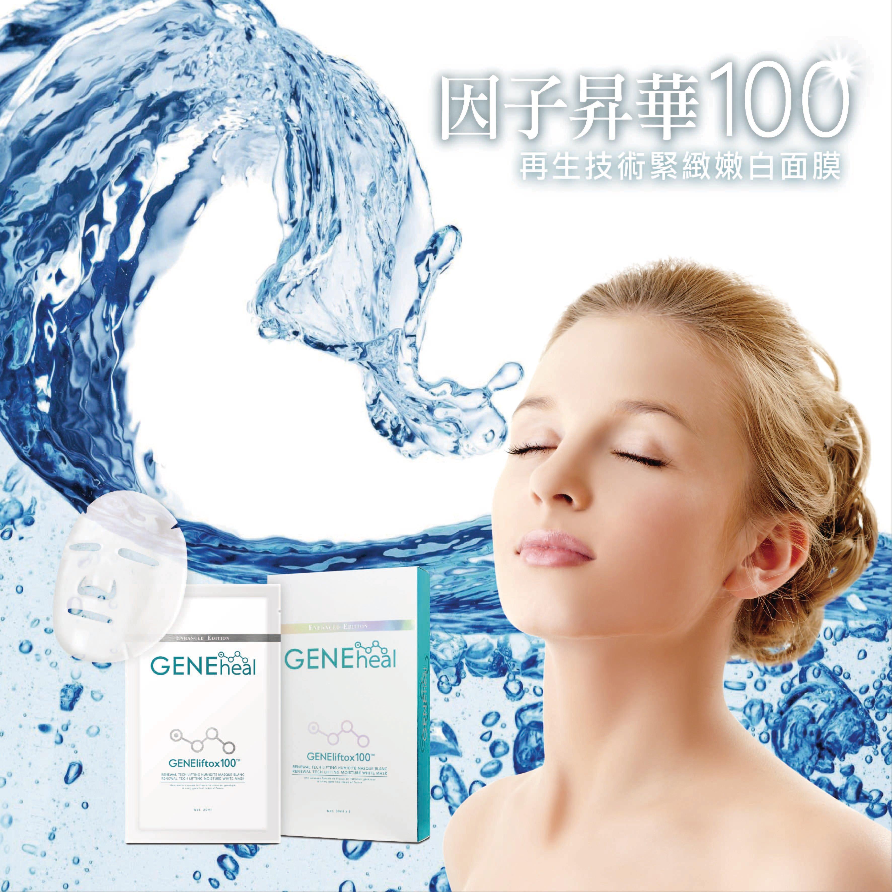 GENEliftox100 -再生科技緊緻潤白面膜