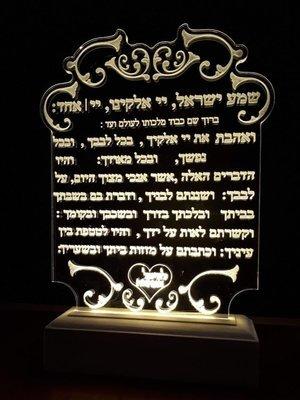 מנורת לילה שמע ישראל