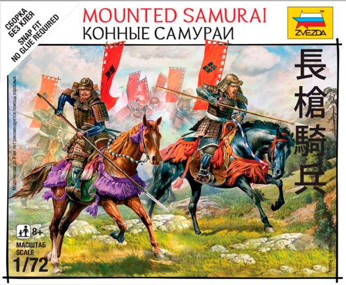 Samurai Battles: Mounted Samurai