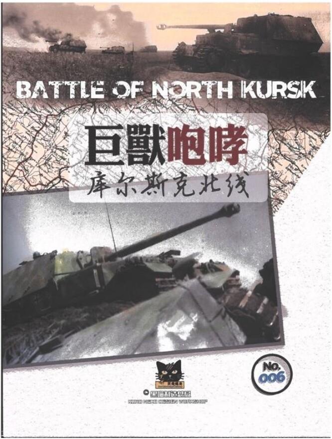 Battle of North Kursk