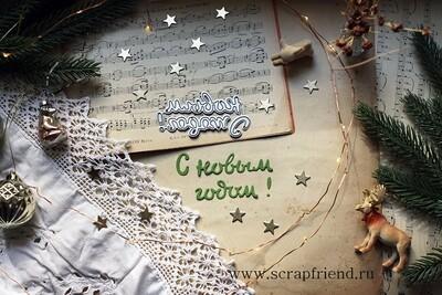 Набор ножей для вырубки С Новым годом (4), Scrapfriend