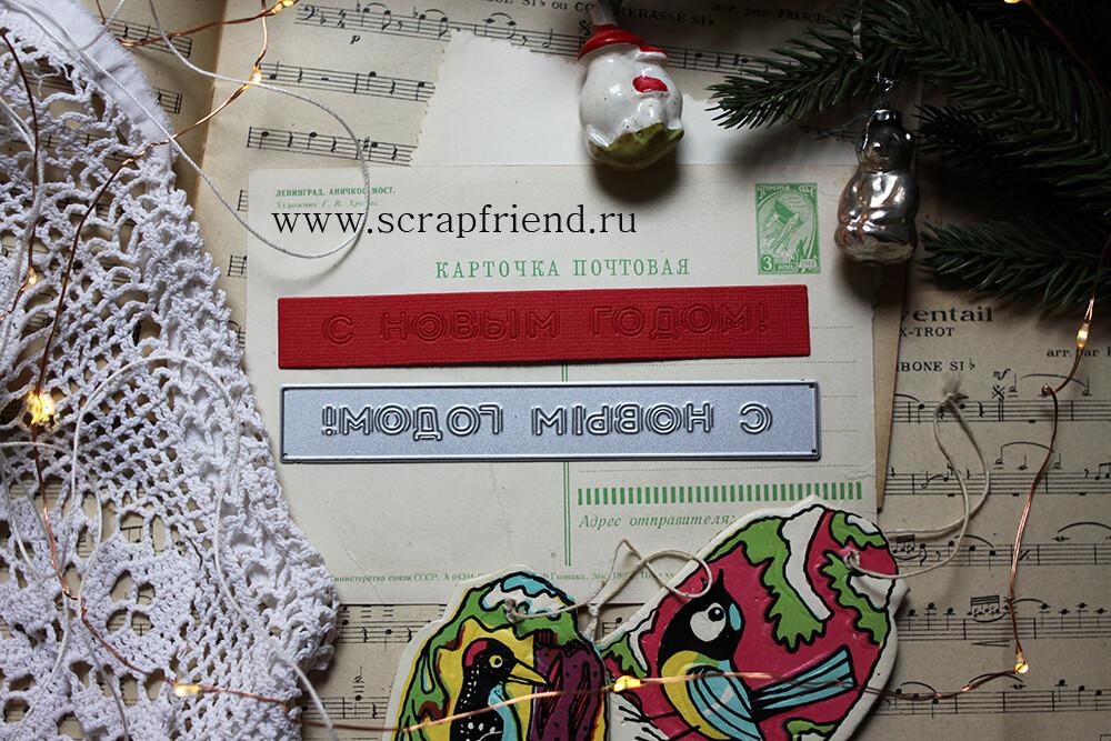 Нож для вырубки с эффектом тиснения С Новым годом (5), 12,5х2см,  Scrapfriend