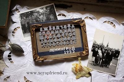 Dies Alphabet Askold (rus), Scrapfriend