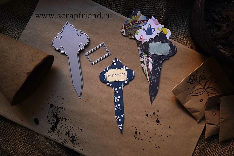 Набор ножей для вырубки Табличка для рассады, Scrapfriend