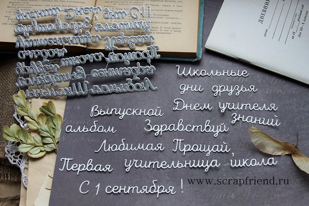 Dies School words (russian), Scrapfriend