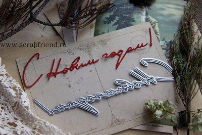 Die Happy New Year-2 (rus), 14,5х4 cm, Scrapfriend