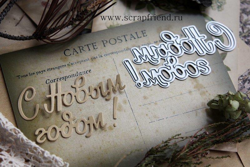 Die Happy New Year-1 (rus), Scrapfriend