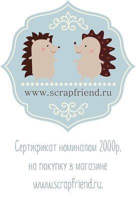 Сертификат на 2000 рублей