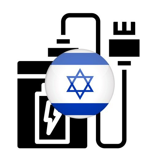 Powr Bank Israel - מטעני חירום ישראל