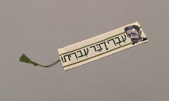 Ben Yehuda Counted cross stitch bookmark kit