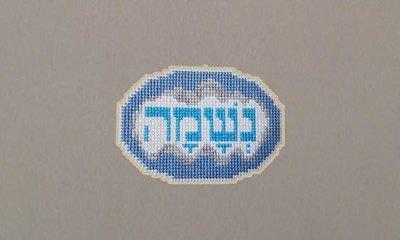 Compliments in Israeli slang - Neshama
