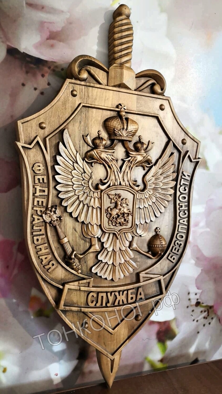 Эмблема Федеральной службы безопасности