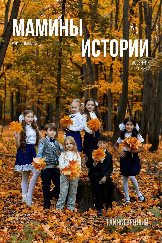 Осенний выпуск №28