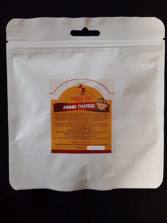 Ліниві голубці (упаковка для запарювання)