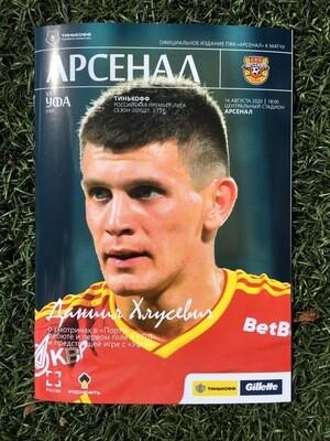 """Программка """"Арсенал"""" Сезон 20/21"""