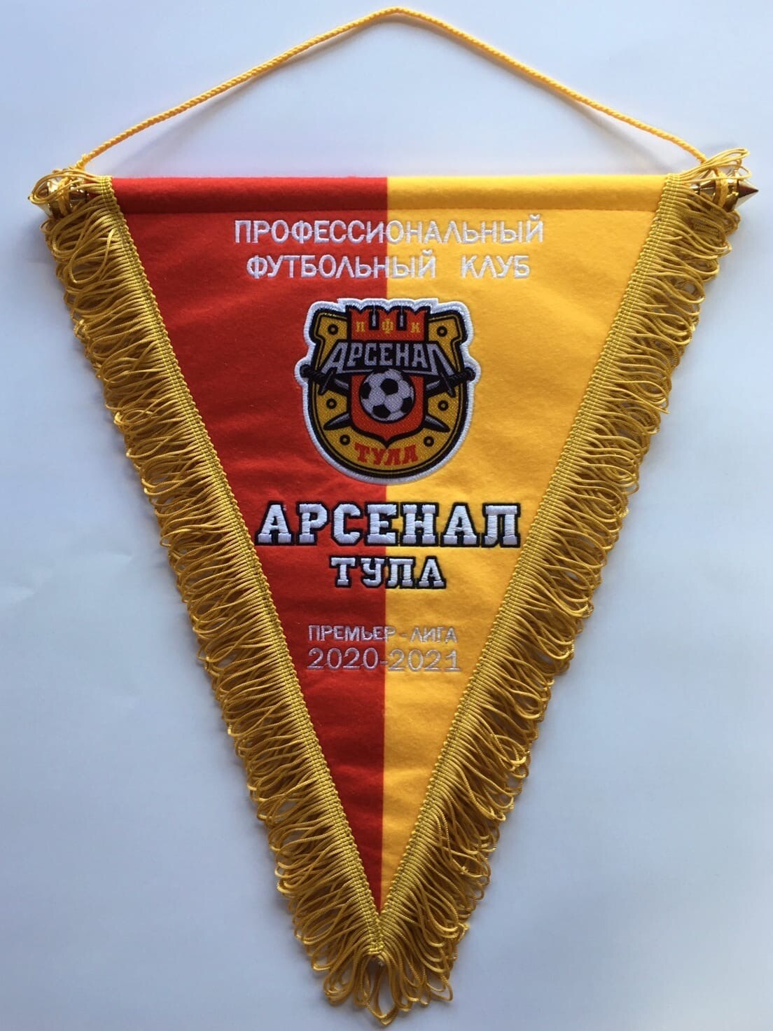 """Вымпел ПФК """"АРСЕНАЛ"""" Тула"""