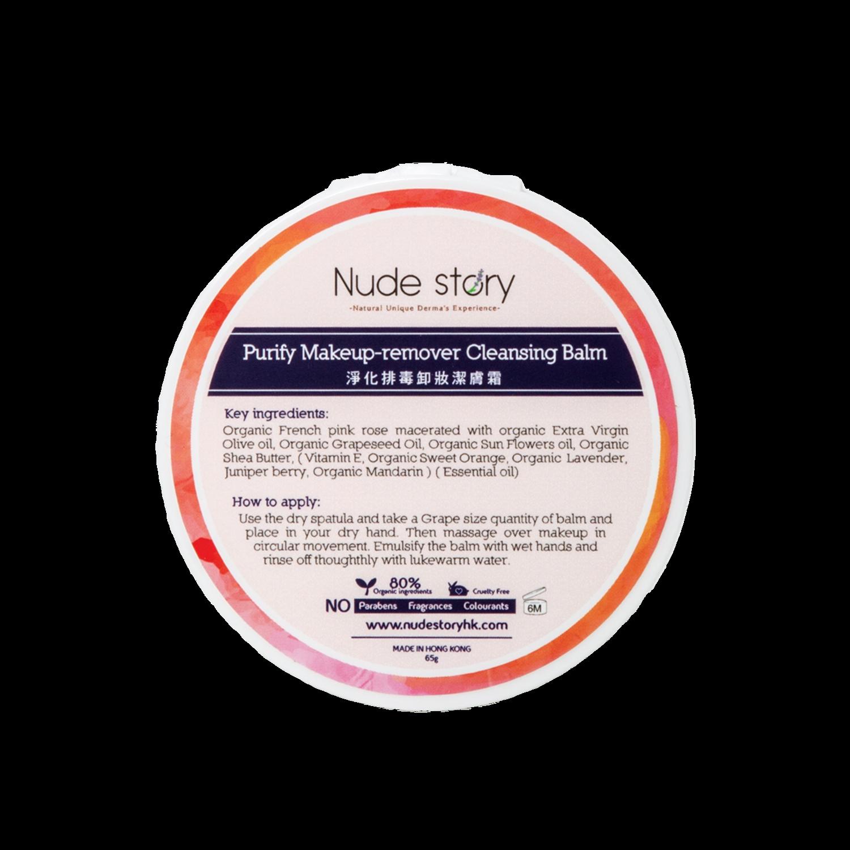 淨化排毒卸妝潔膚霜