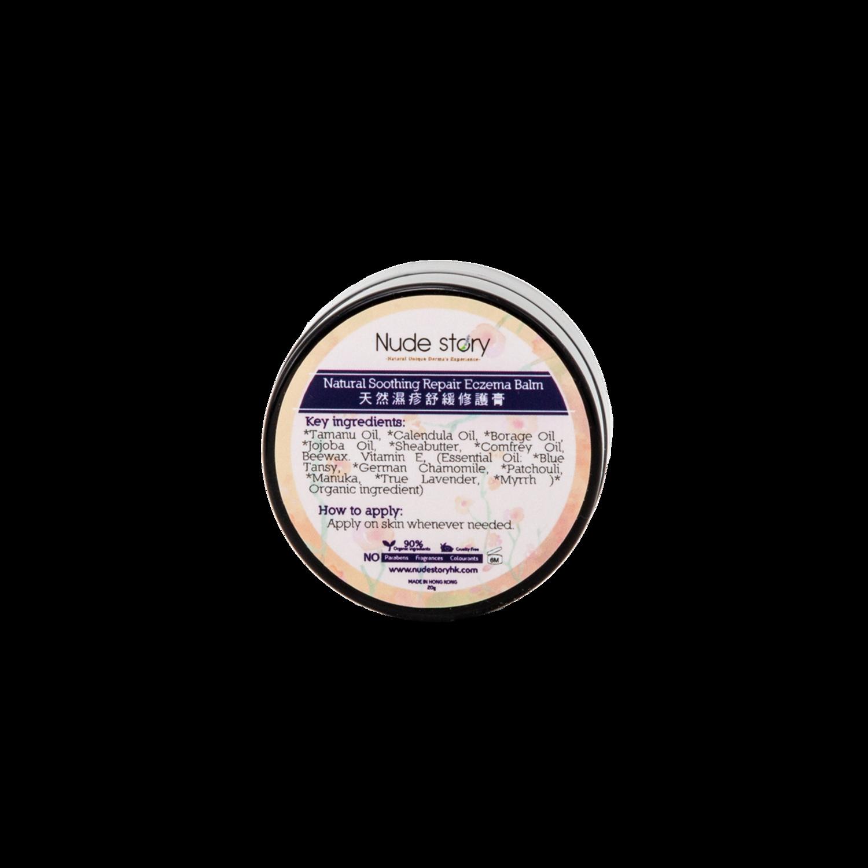 天然濕疹舒緩修護膏