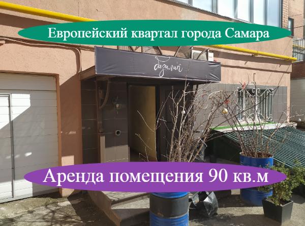 Аренда кафе 90 кв.м. в Европейском квартале города Самара