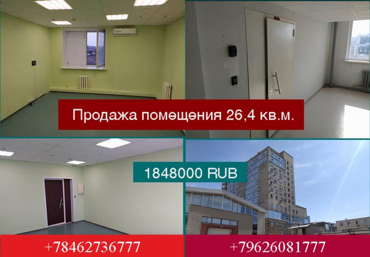 Продажа помещения N 902 в деловом центре ФОРУМ в городе Самаре