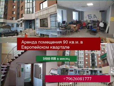 Аренда помещения 90 кв.м. в Европейском квартале в Самаре