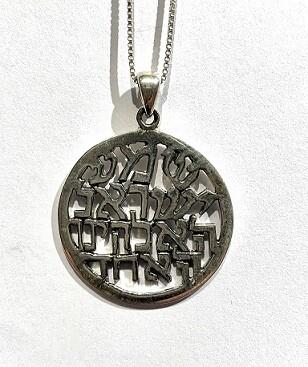 Shma Yisrael : deuteronomy 6:4