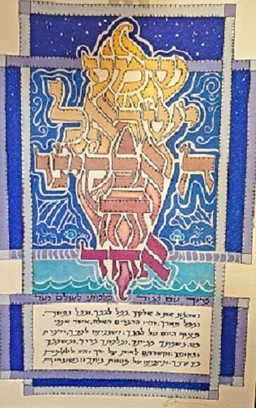 THE SHMA PRAYER LITHOGRAPH