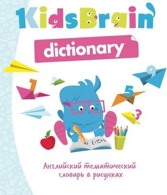Словарь KidsBrain