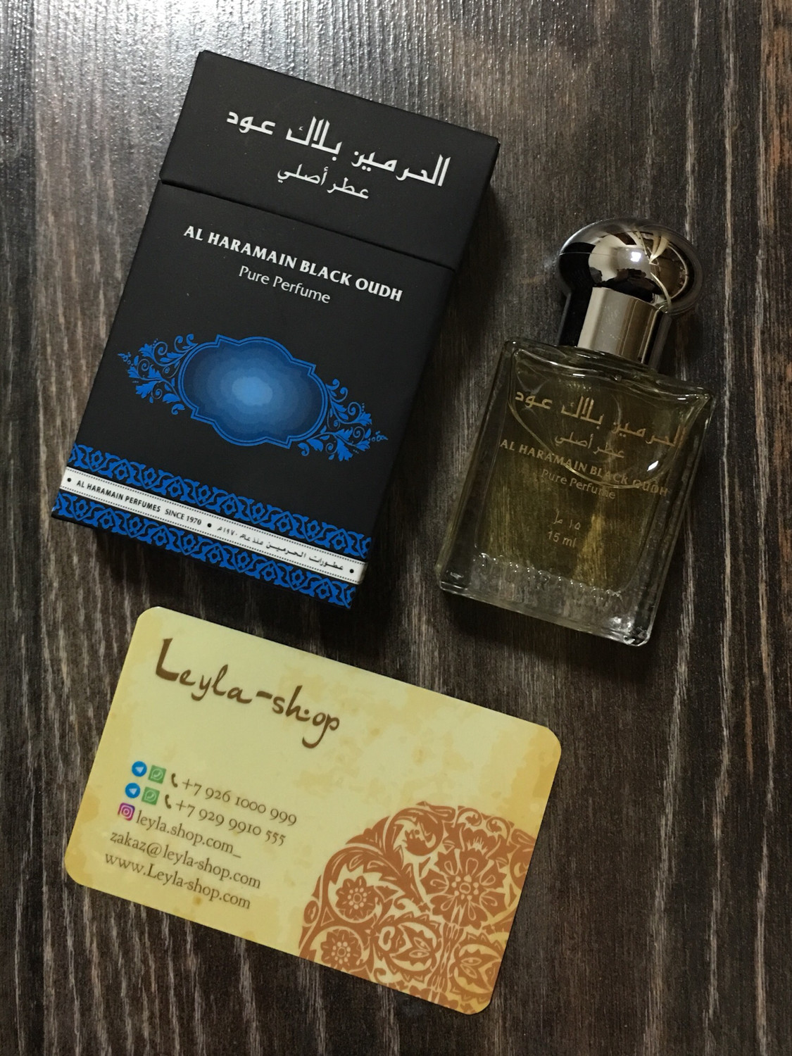 Al Haramain - Black Oudh