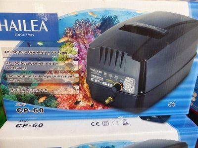 Hailea CP60 - 240 Volt & Battery AC/DC. 60ltr Air Pump. Ideal for fish moving/ Emergency Powercut Failure
