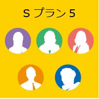 S-Plan-05(1年契約・月払い)