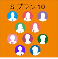 S-Plan-10(1年契約・月払い)