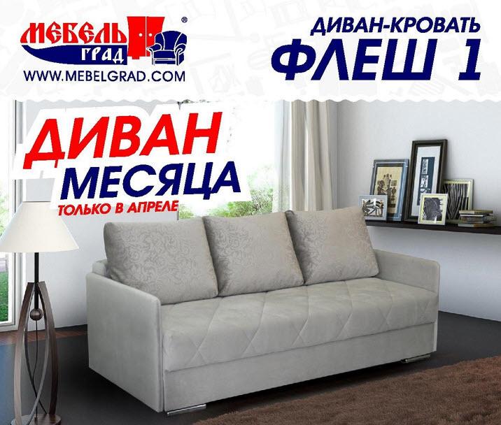 Диван-кровать ФЛЕШ 1