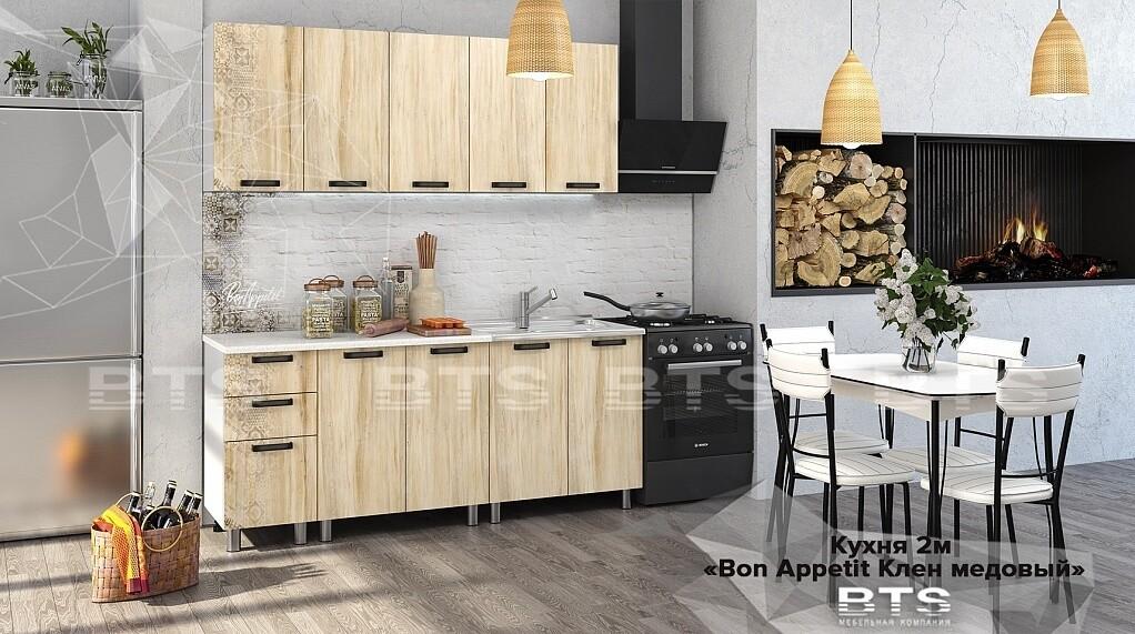 """Кухня """"Bon Appetit"""" 2.0 метра Клен медовый"""