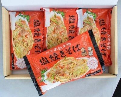 小松塩焼きそば (ゆで麺|要冷蔵|ソース付き|8人前)