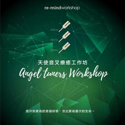 天使音叉工作坊 Angel Tuner Healing Workshop @ 27/9
