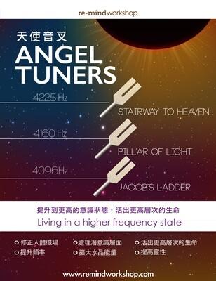 天使音叉療癒課程 Angel Tuner Healing Course @18 Apr