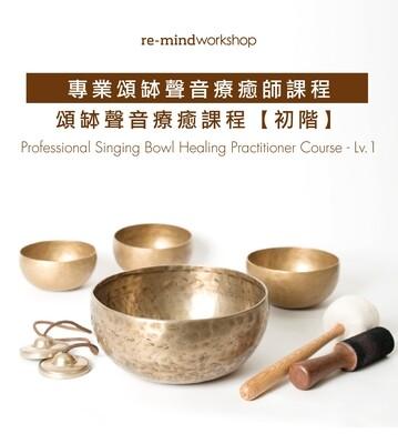 【專業頌缽聲音療癒師課程】  - 頌缽聲音療癒課程【初階】14 Mar