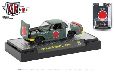 1971 Nissan Skyline GT-R -  Hobby Exclusive