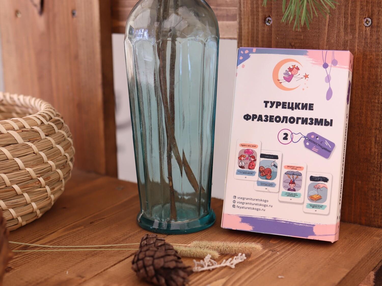 Карточки Турецкие фразеологизмы 2
