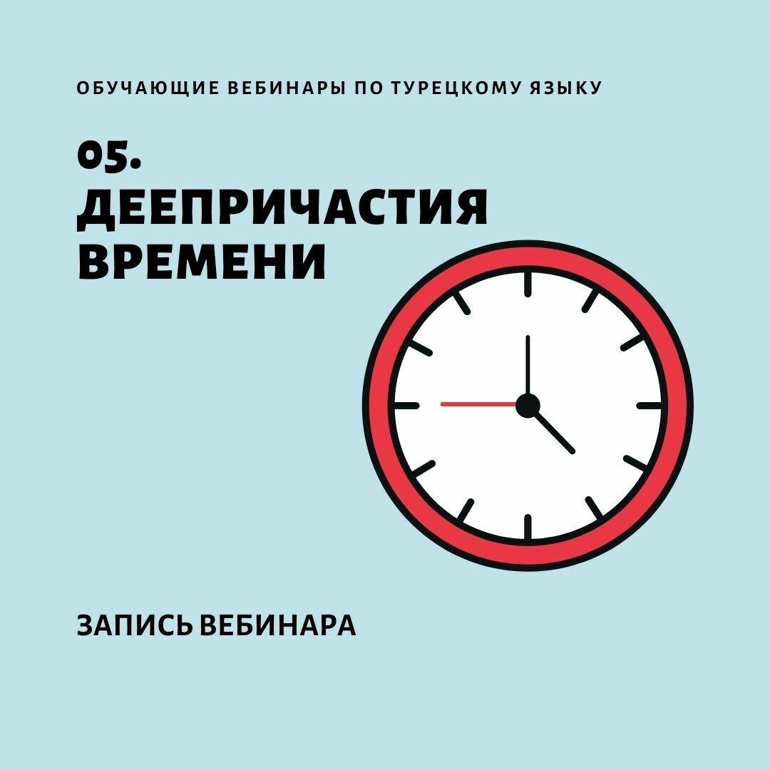 Запись вебинара Деепричастия времени