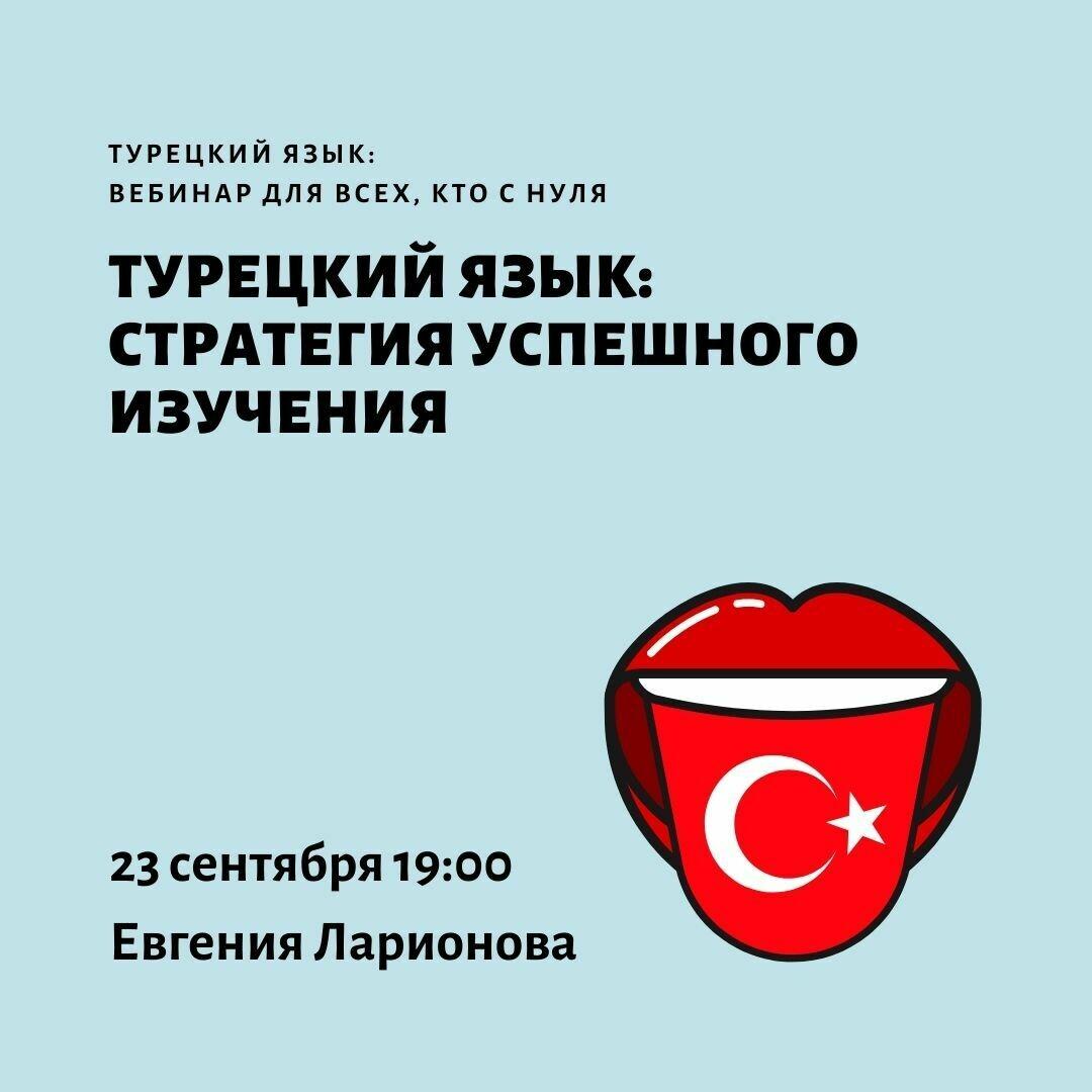 Вебинар Турецкий язык: стратегия успешного изучения [23 сентября 19:00]