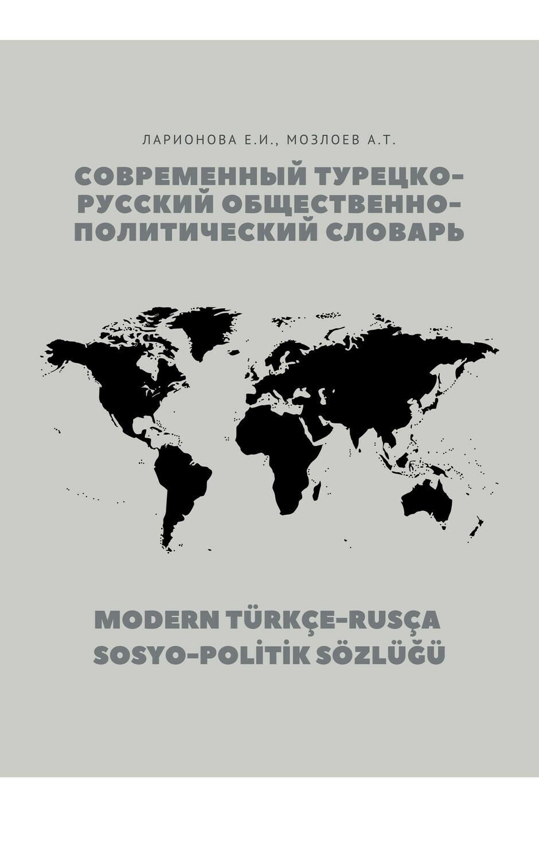 Современный турецко-русский общественно-политический словарь