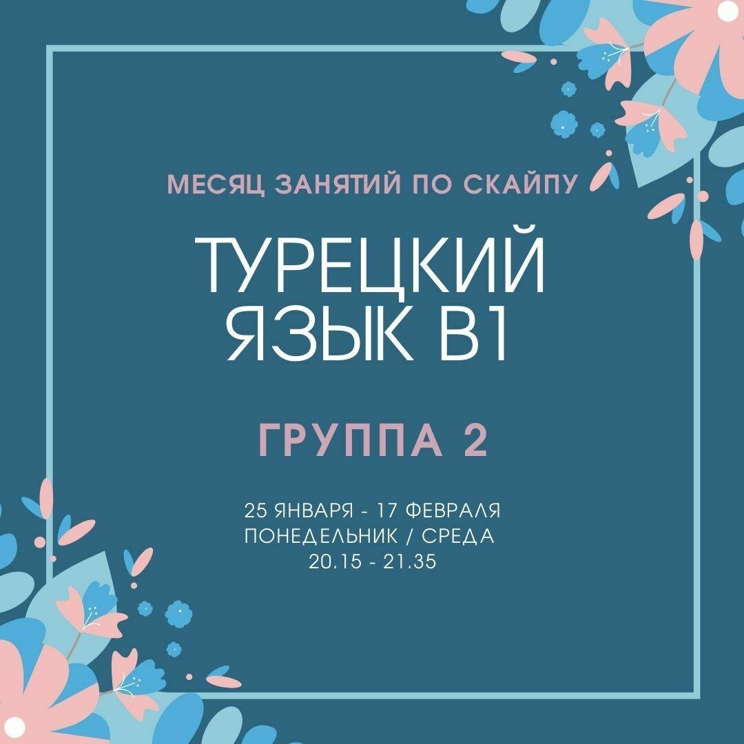 Группа в скайпе В1 (ГРУППА 2) ПН/СР 20.15-21.35 (1 месяц занятий)