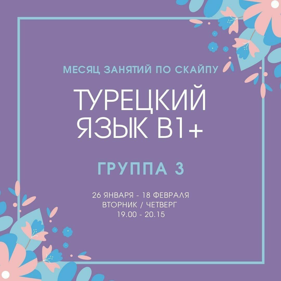 Группа в Скайпе B1 - ВТ/ЧТ 19.00-20.15 (26 января - 18 февраля, 1 месяц)