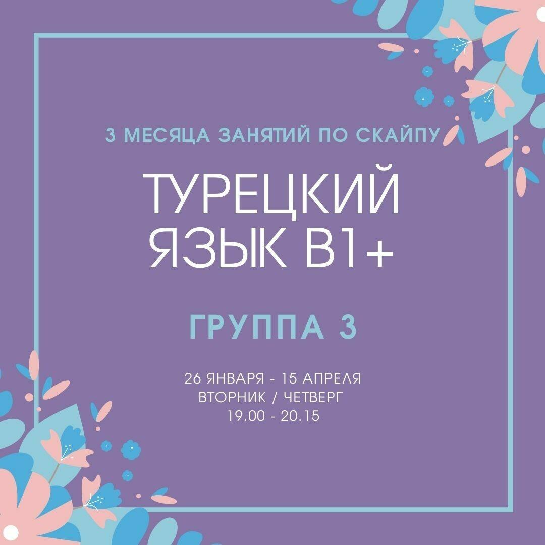 Группа в Скайпе B1+ ВТ/ЧТ 19.00-20.15 (26 января - 15 апреля, 3 месяца)