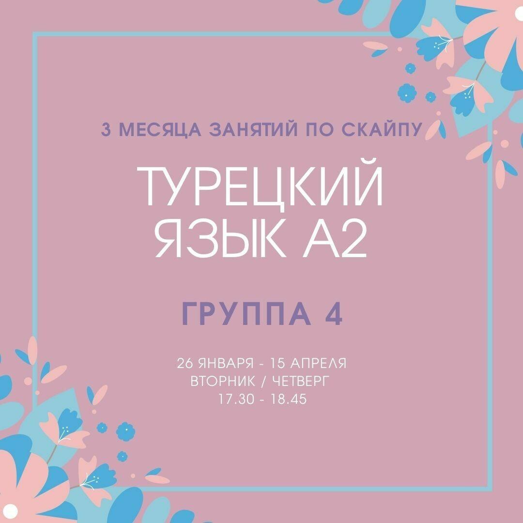 Группа в скайпе A2 - ВТ/ЧТ 17.30-18.45 (3 месяц занятий, 26 января - 15 апреля)